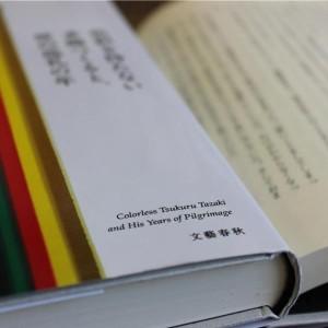 村上春树最新长篇《没有色彩的多崎作和他的巡礼之年》连载