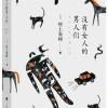 村上春树最新短篇小说集《没有女人的男人们》预售