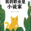 《我的职业是小说家》中文版购买