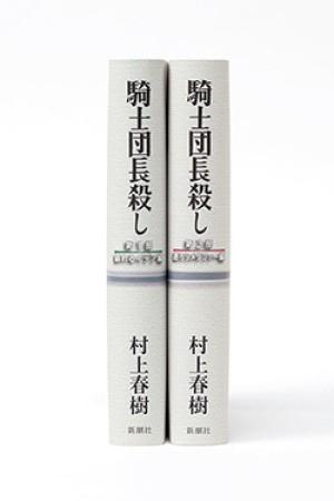 村上春树最新长篇《騎士団長殺し》2月24日发售