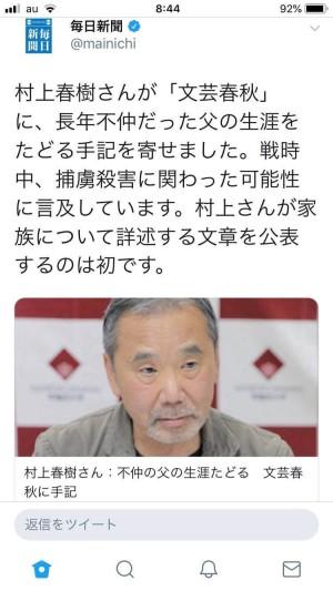 村上春树公开其父曾是侵华日军,呼吁正视历史反思过去