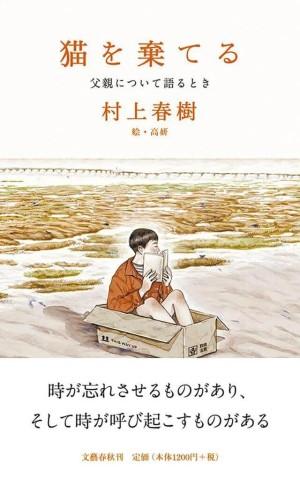 台湾漫画家高妍被作家村上春树指定为新书绘制封面与插图