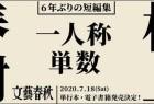 村上春树,终于要出新书了!7月18日出版发行