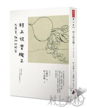【连载】村上收音机(网友翻译)