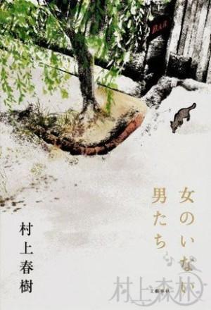 村上春樹氏、最新短編集が首位 文芸小説トップの12.1万部記録
