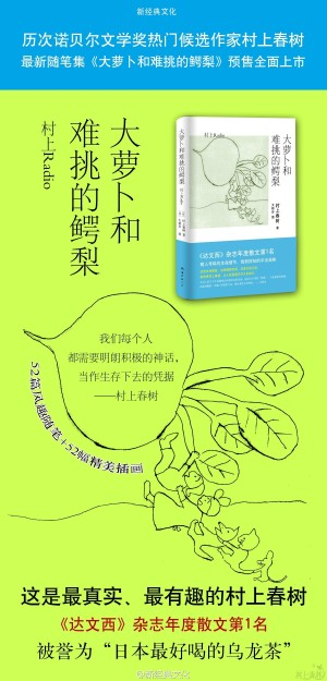 村上春树中文版新书《大萝卜和难挑的鳄梨》
