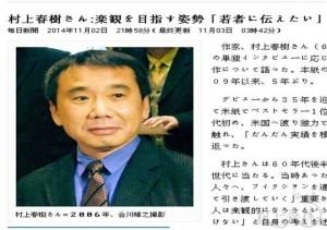村上春树最新专访,中文版独家刊登| 超越孤绝,走向理想主义