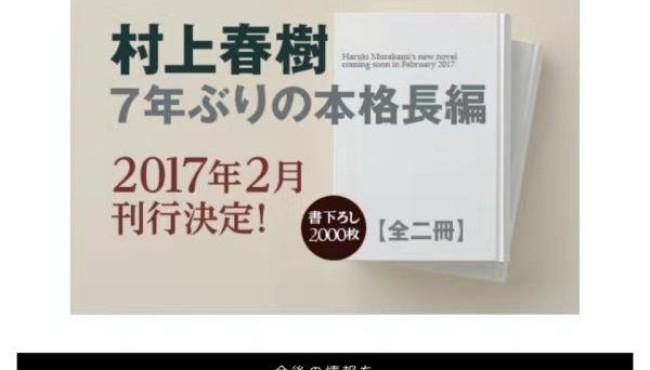 村上春树明年2月要出上下两卷的新长篇