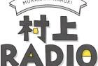 村上春树新开电台,公开了他的跑步歌单