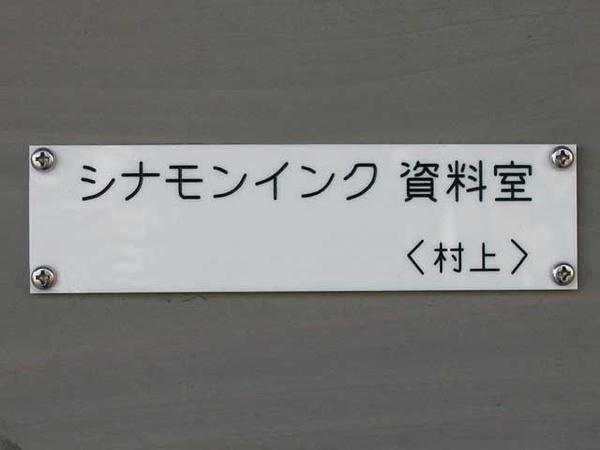 神奈川‧大磯‧村上春樹宅