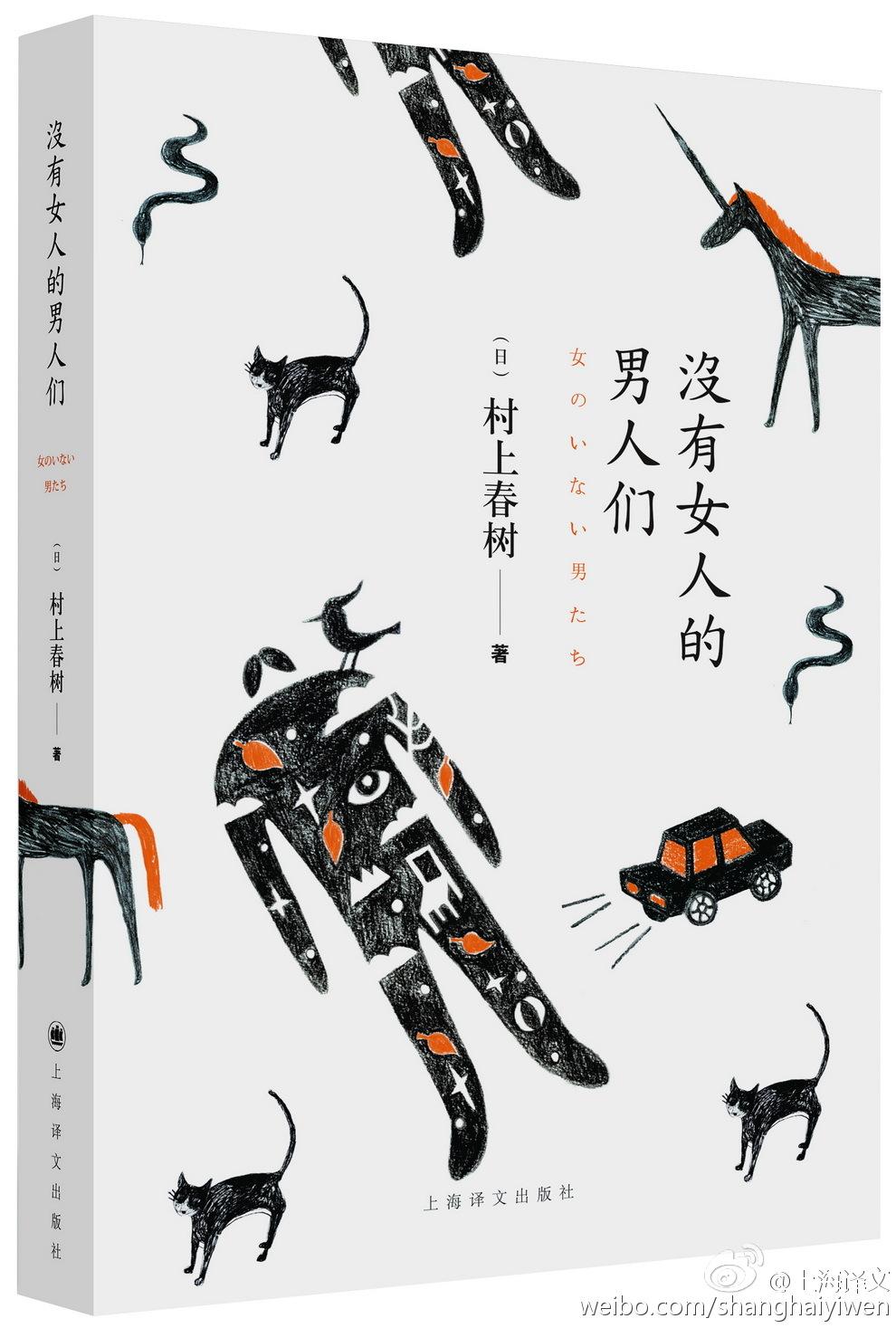 村上春树新作领衔上海译文社新年好书