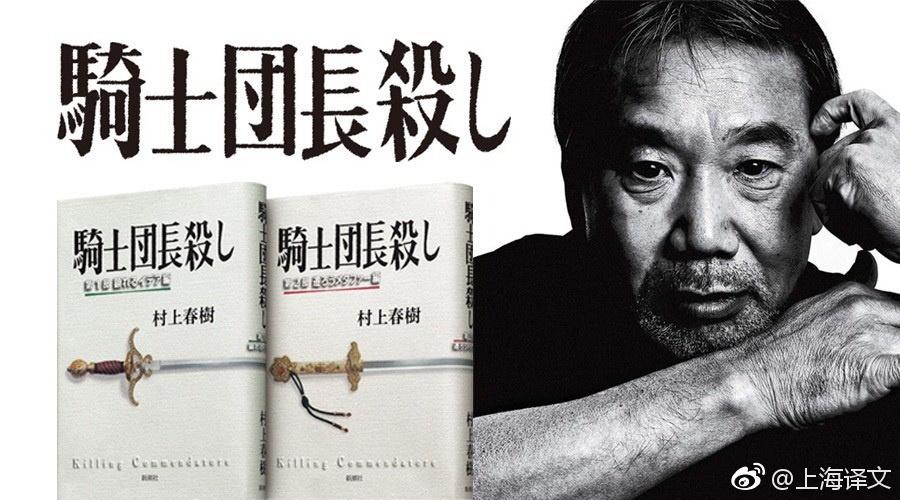 《杀死骑士团长》中文简体版
