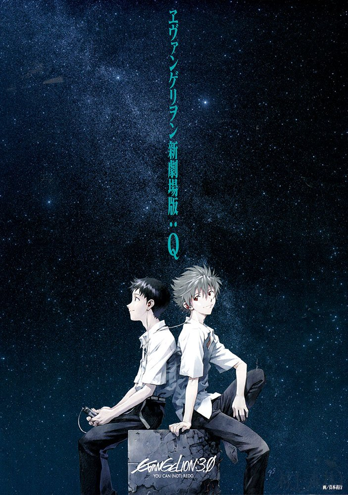 20121127141004!Evangelion_3.0_You_Can_Not_Redo_Poster