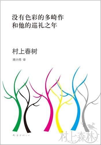 村上春树新作《没有色彩的多崎作与他的巡礼之年》在日本上市一周销量过百万