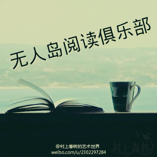 村上春树的阅读书单(泛语系部分)-2014-02-10