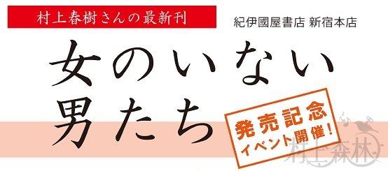 haruki201404.jpg