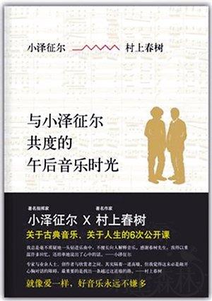 村上春树新书出版 与小泽征尔聊音乐