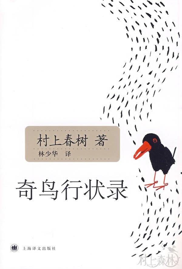 为什么要读《奇鸟行状录》?