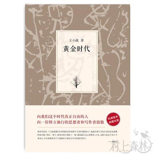 林少华| 王小波和村上春树之间