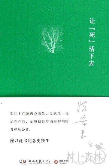 森林夜话(18)|当我不读村上春树时,我读什么?