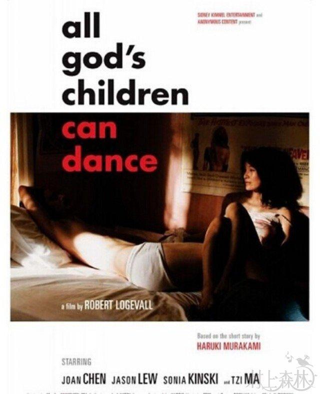 生命中的大地震| 读村上春树《神的孩子都在跳舞》