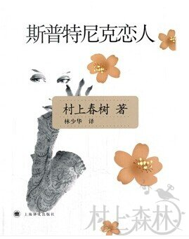 仙人掌阅读沙龙(第28期)预告| 《斯普特尼克恋人》(附赠书活动)