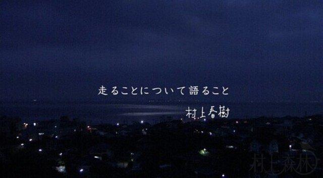创意 | 村上春树的跑步情怀——札幌啤酒广告视频