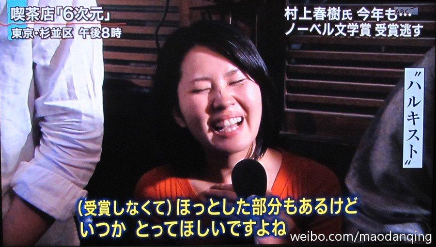 """村上春树今年再次落选诺奖 日本""""村上粉""""期待来年"""