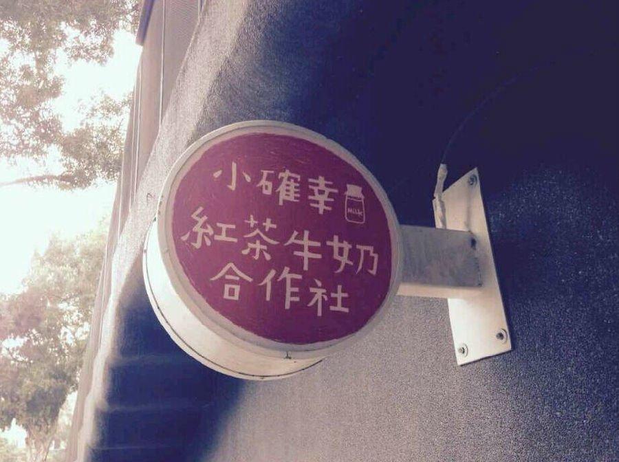 心海|在台北偶遇村上春树