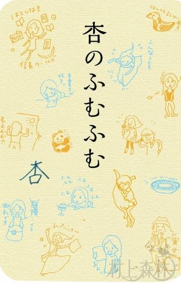 渡边杏是谁?