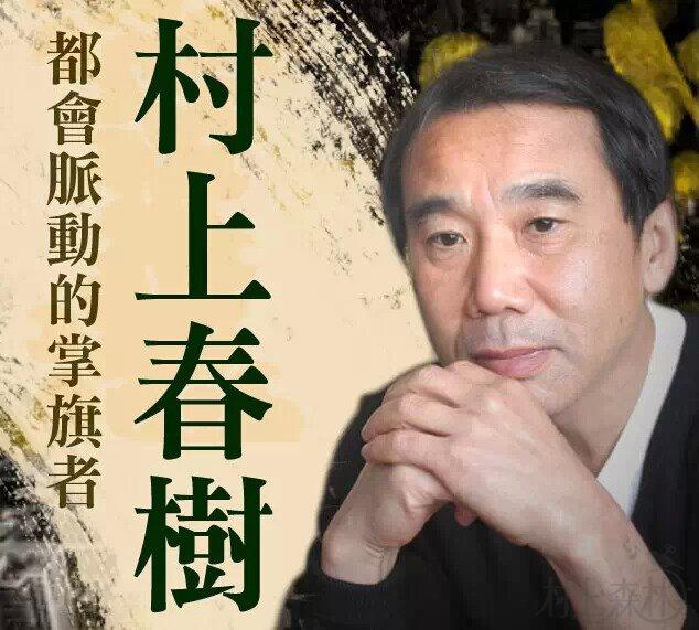 村上新作六位译者:日本畅销书读者是中国广场舞人群