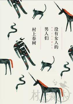 """2015年春,相约村上春树""""概念专辑""""《没有女人的男人们》"""
