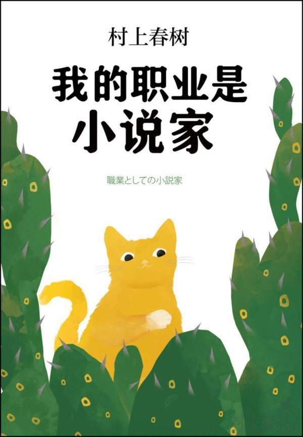 村上春树新书《我的职业是小说家》:刚当上小说家那会儿